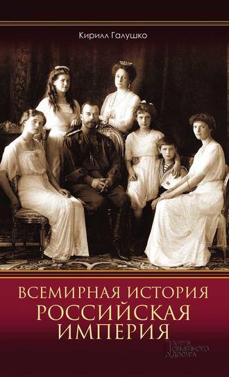 Кирилл Галушко, Всемирная история. Российская империя