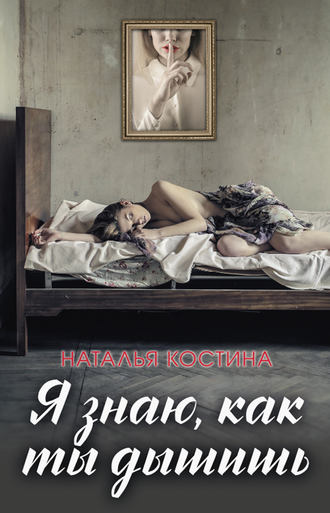 Наталья Костина, Я знаю, как ты дышишь