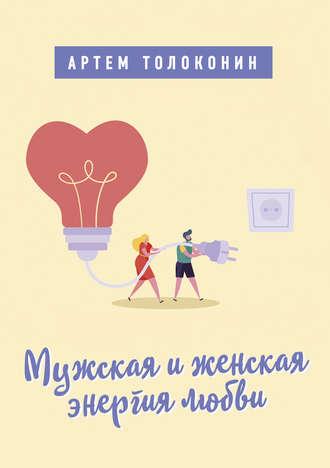 Артем Толоконин, Мужская и женская энергия любви