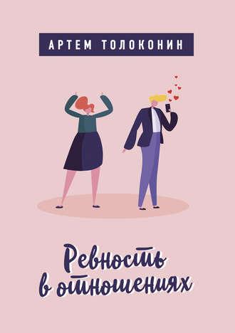 Артем Толоконин, Ревность в отношениях