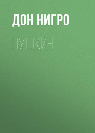 Дон Нигро, Пушкин