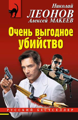Николай Леонов, Алексей Макеев, Очень выгодное убийство