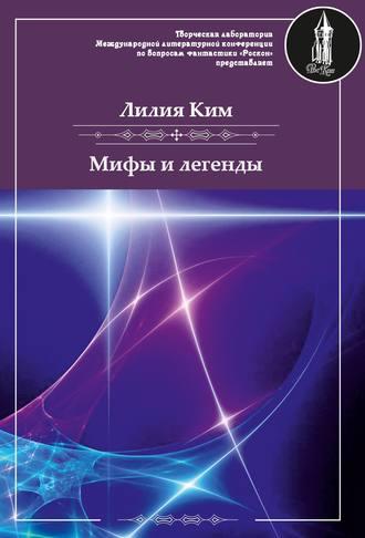 Лилия Ким, Мифы и легенды