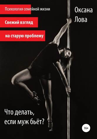 Оксана Лова, Что делать, если муж бьёт?