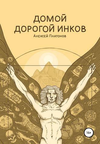 Алексей Платонов, Домой дорогой инков