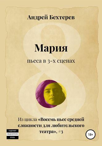 Андрей Бехтерев, Мария