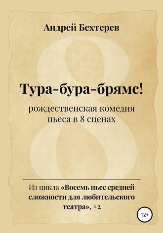 Андрей Бехтерев, Тура-бура-брямс!