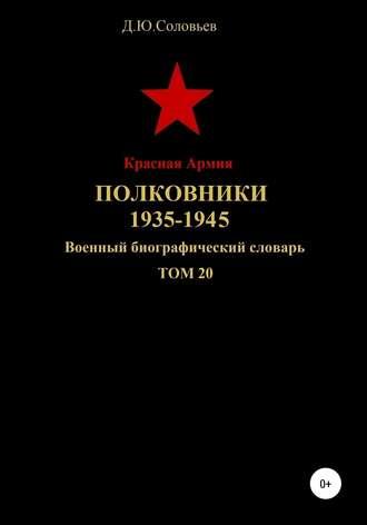 Денис Соловьев, Красная Армия. Полковники 1935-1945 гг. Том 20