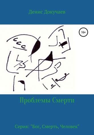 Денис Докучаев, Проблемы смерти