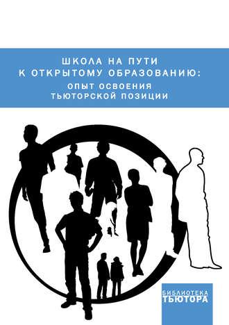 Сборник статей, Школа на пути к открытому образованию: опыт освоения тьюторской позиции