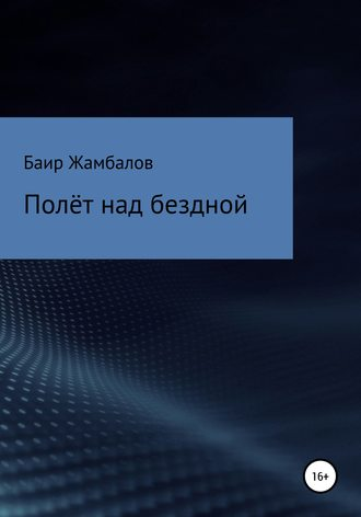 Баир Жамбалов, Полёт над бездной