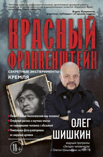 Олег Шишкин, Красный Франкенштейн. Секретные эксперименты Кремля