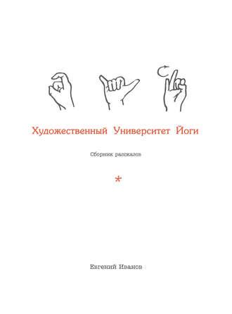 Евгений Иванов, Художественный Университет Йоги