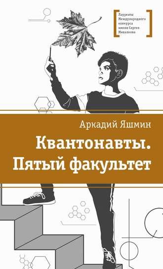 Аркадий Яшмин, Квантонавты. Пятый факультет