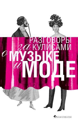 Коллектив авторов, Татьяна Букина, Разговоры за кулисами о музыке и моде