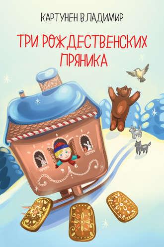 Владимир Картунен, Три рождественских пряника