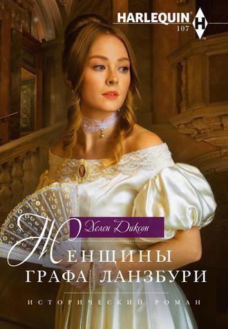 Хелен Диксон, Женщины графа Ланзбури