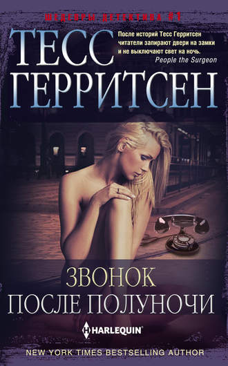 Тесс Герритсен, Звонок после полуночи