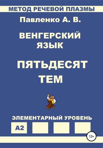 Александр Павленко, Венгерский язык. Пятьдесят тем. Элементарный уровень