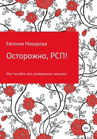 Евгения Макарова, Осторожно, РСП! Или пособие для разведенных женщин