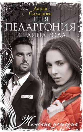 Дарья Симонова, Тетя Пеларгония и тайна рода