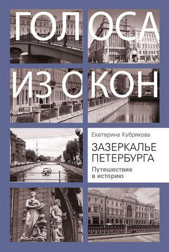 Екатерина Кубрякова, Зазеркалье Петербурга. Путешествие в историю