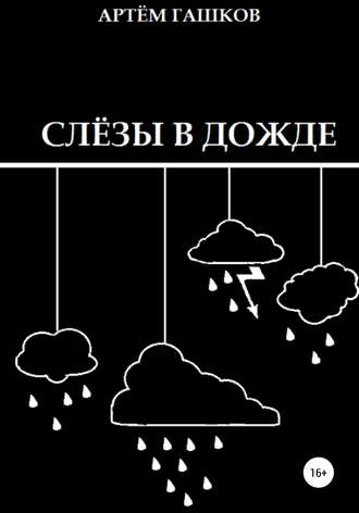 Артём Гашков, Слёзы в дожде
