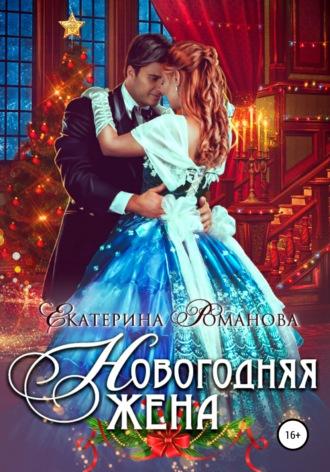 Екатерина Романова, Новогодняя жена
