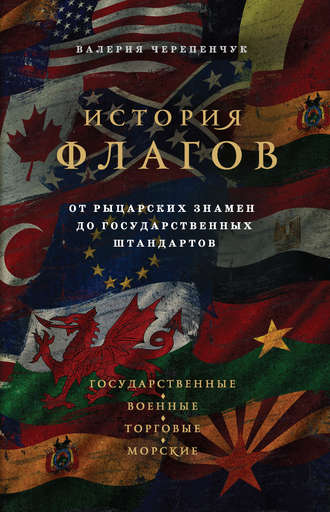 Валерия Черепенчук, История флагов. От рыцарских знамен до государственных штандартов