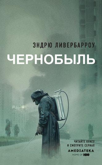 Эндрю Ливербарроу, Чернобыль 01:23:40