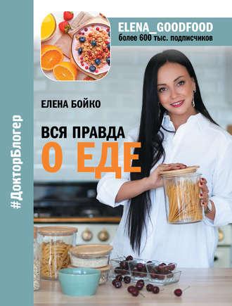 Елена Бойко, Вся правда о еде