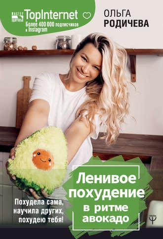 Ольга Родичева, Ленивое похудение в ритме авокадо. Похудела сама, научила других, похудею тебя!