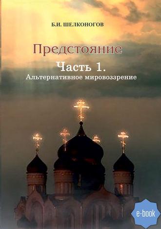 Борис Шелконогов, Предстояние. Часть 1