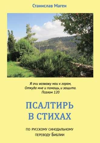 Станислав Маген, Псалтирь в стихах