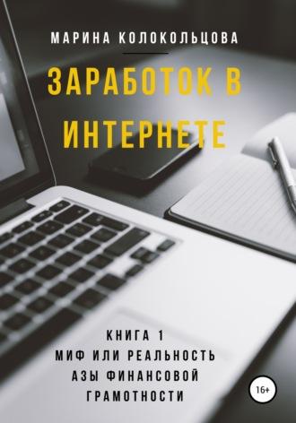 Марина Колокольцова, Заработок в интернете. Книга 1. Миф или реальность. Азы финансовой грамотности
