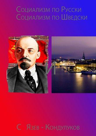 Сергей Язев-Кондулуков, Социализм по-русски исоциализм по-шведски