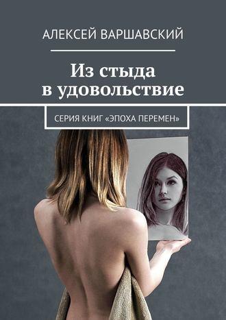 Алексей Варшавский, Изстыда вудовольствие. Серия книг «Эпоха перемен»