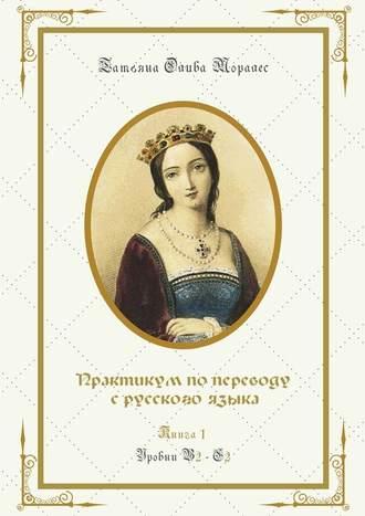 Татьяна Олива Моралес, Практикум попереводу срусского языка. Уровни В2—С2. Книга1