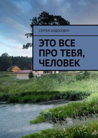Сергей Ходосевич, Это все про тебя, человек
