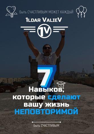 1ldar ValieV, 7навыков, которые сделают Вашу жизнь НЕПОВТОРИМОЙ