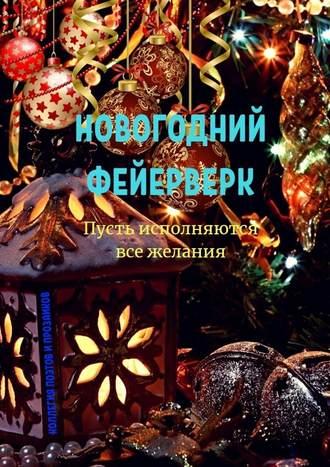 Эльвира Шабаева, Новогодний фейерверк