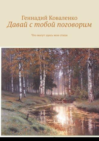 Геннадий Коваленко, Давай стобой поговорим. Что могут здесь мои стихи