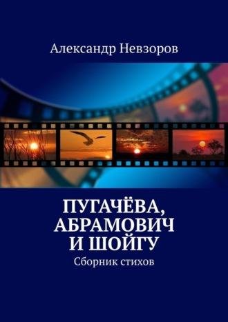 Александр Невзоров, Пугачёва, Абрамович иШойгу. Сборник стихов