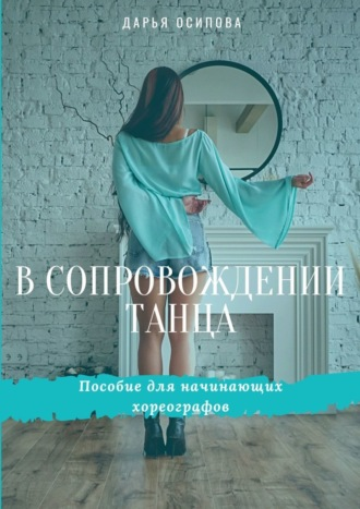 Дарья Осипова, Всопровождении танца. Пособие для начинающих хореографов