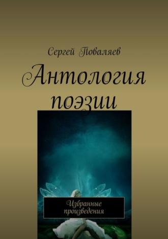 Сергей Поваляев, Антология поэзии. Избранные произведения