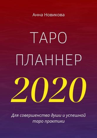 Анна Новикова, Таро-планнер–2020