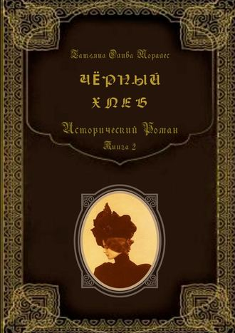 Татьяна Олива Моралес, Чёрныйхлеб. Исторический роман. Книга 2
