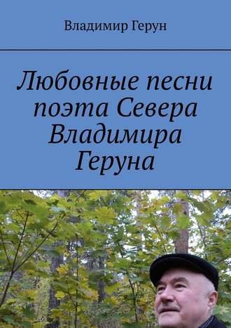 Владимир Герун, Любовные песни поэта Севера Владимира Геруна