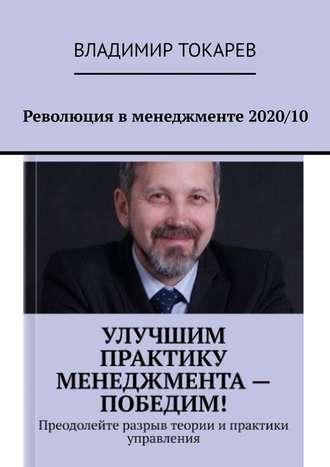 Владимир Токарев, Революциявменеджменте2020/10