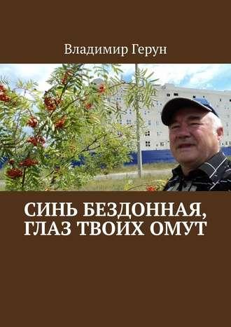 Владимир Герун, Синь бездонная, глаз твоихомут